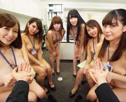 【篠田ゆう 卯水咲流 涼南佳奈 星あんず 芹沢ゆず 中尾芽衣子VR】全裸オフィス 裸の女子社員に囲まれて…