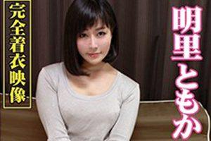 【明里ともか】美脚のお姉さんが黒パンストで着衣エッチ!