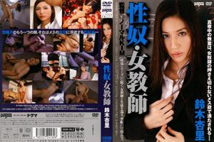 【鈴木杏里】調教され性奴隷となった女教師のミニスカノーパン授業!